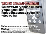 VLT Cloud-Control для удалённого управления частотными преобразователями